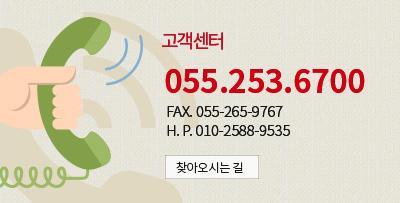 고객센터 055-253-6700 / FAX 055-265-9767 / H.P 010-2588-9535 / 찾아오시는길 바로가기